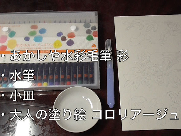 水彩筆ペン道具-1
