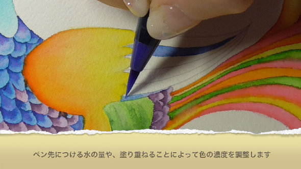 水彩筆ペンの使い方1②単色の塗り方2−3-1