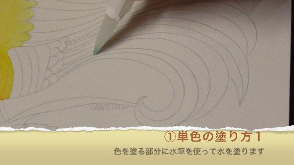 水彩筆ペンの使い方1①単色の塗り方1-1