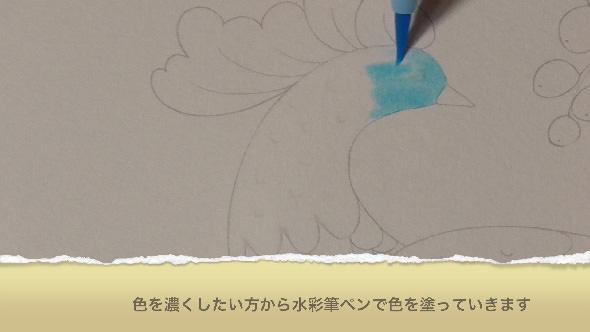 水彩筆ペンの使い方1③単色グラデーションの塗り方1−2-1