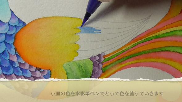 水彩筆ペンの使い方1②単色の塗り方2−2-1
