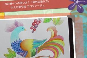 水彩筆ペン1アイキャッチ-1