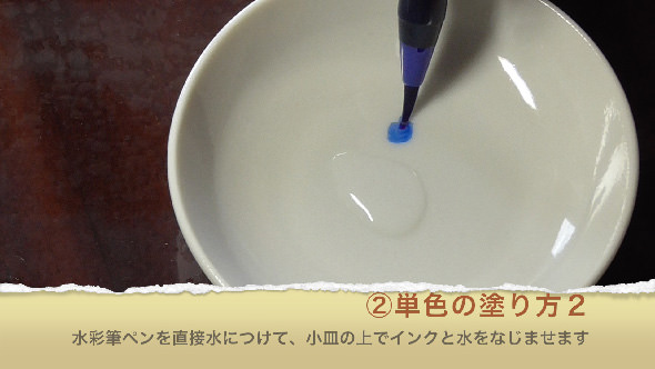 水彩筆ペンの使い方1②単色の塗り方2-1