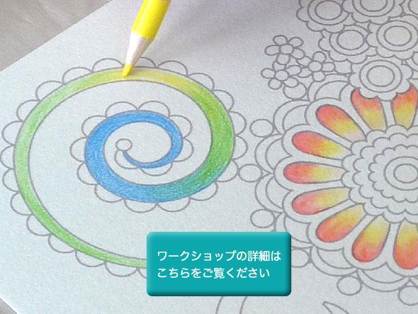 毎月第2土曜日 水彩色鉛筆講座開催!「絵が描けなくても大丈夫!水彩色鉛筆で塗る大人の塗り絵・コロリアージュ」