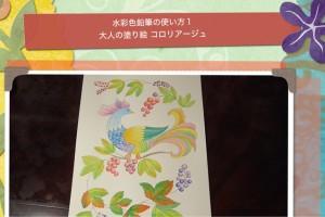 水彩色鉛筆の使い方1タイトル