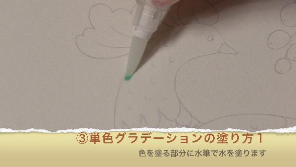 水彩筆ペンの使い方1③単色グラデーションの塗り方1-1