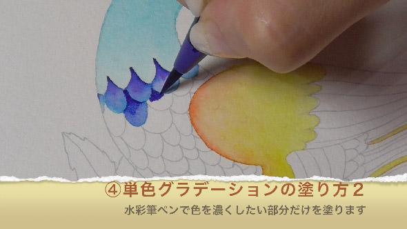 水彩筆ペンの使い方1④単色グラデーションの塗り方2-1