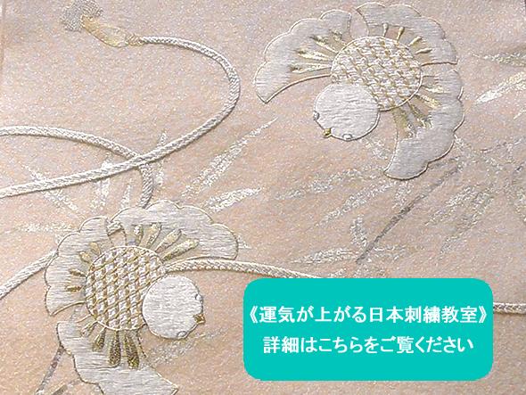 《運気を上げる日本刺繍》教室 初級クラス 9月開講! お申し込みはこちらから⬇︎