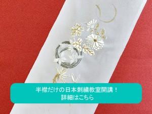 半襟だけの日本刺繍教室 第1期4月開講! お申し込みはこちらから⬇︎