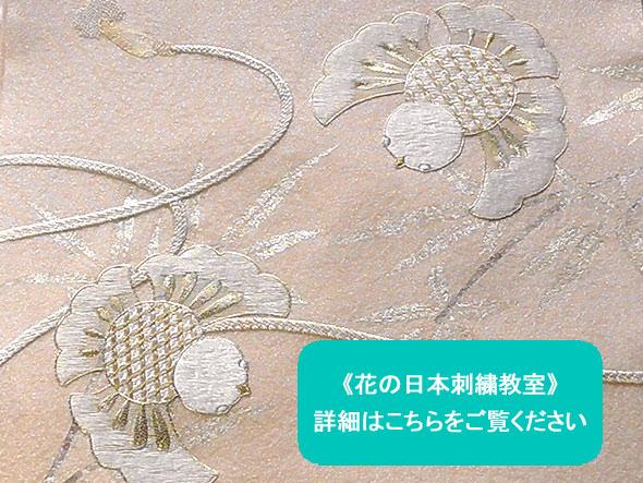 花の日本刺繍教室 初級クラス 第2期4月開講! お申し込みはこちらから⬇︎