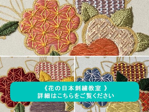 花の日本刺繍教室 優しいクラス 開講! お申し込みはこちらから⬇︎