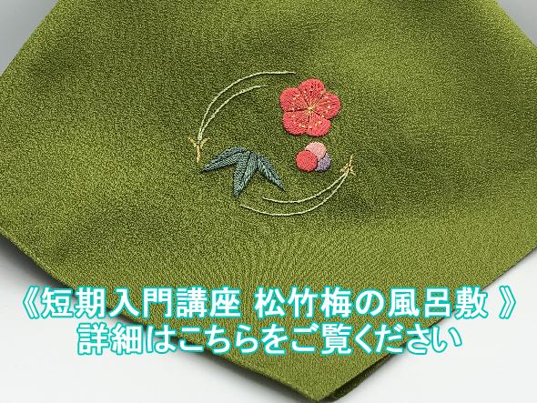 日本刺繍の風呂敷
